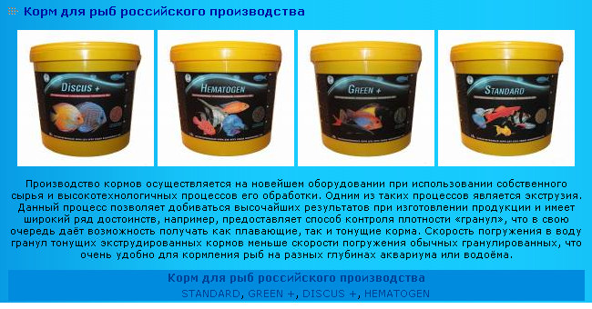 производство кормов для рыбалки