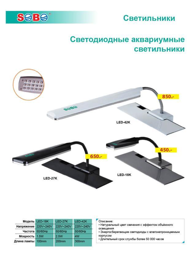 Светодиодный светильник для аквариума своими руками схема