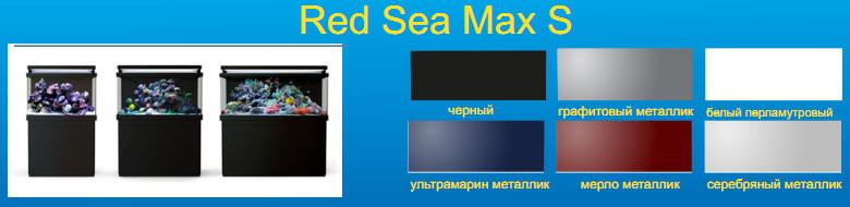 Red Sea Max S